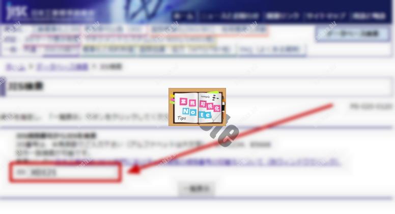 フローチャートの規格】日本工業...