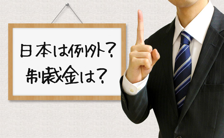 【GDPR-日本は例外認定へ】しかし制裁金が課せられるリスクは残る