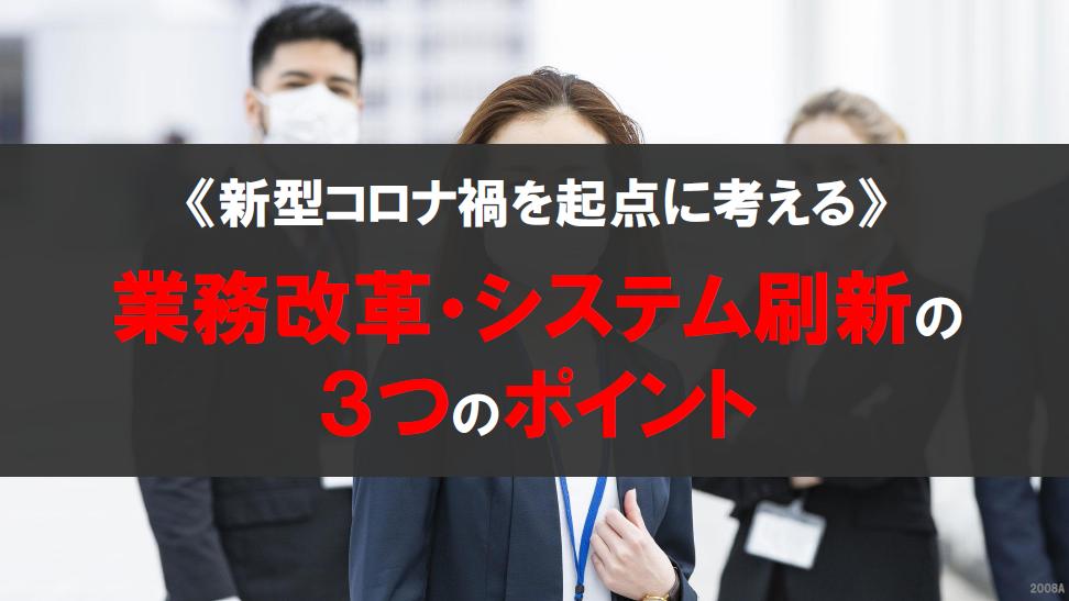 【ホワイトペーパー】業務改革・システム刷新の3つのポイント