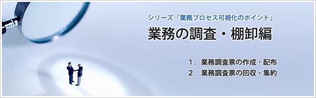 01-業務可視化のポイント①「業務の調査・棚卸編」