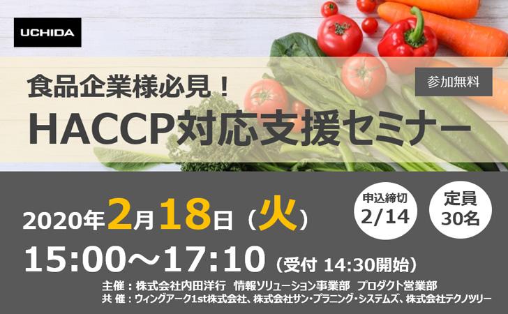 【無料セミナー】2020年2月18日(火)開催 食品企業様必見 HACCP対応支援セミナー(東京開催)2020年