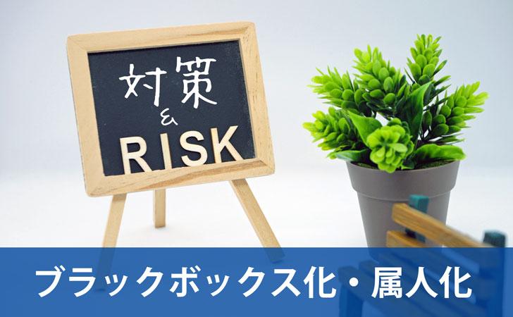 【業務可視化の重要性】属人的・ブラックボックス化された業務のリスクと対策