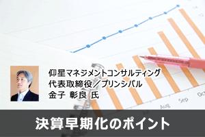 【特集】決算早期化のポイント