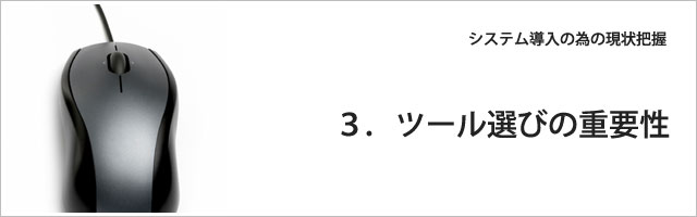 01-ツール選びの重要性
