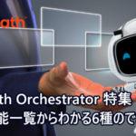 【機能一覧からわかる】UiPath-Orchestrator-6種のできること