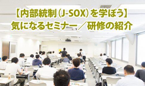 【内部統制を学ぼう】気になるセミナー/研修5選(2018年5月版)