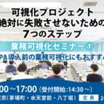 参加費無料の業務可視化セミナー~RPA導入前にもおすすめ