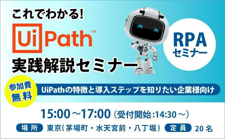 【無料セミナー】UiPath解説セミナー(東京開催)