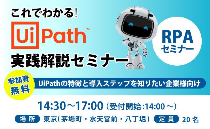 【無料セミナー】RPAツールUiPath/ユーアイパス実践解説セミナー