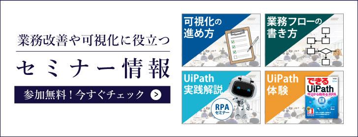 無料セミナー 業務可視化・業務改善・RPA・UiPath