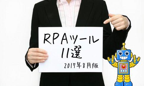 【2017年8月版】注目のRPAツール11選(働き方改革実現に向けて)