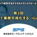 第2回高速で業務可視化する iGrafx