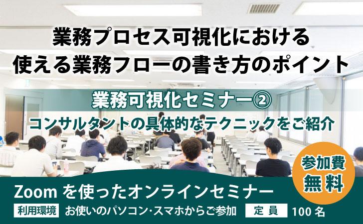 【無料セミナー】業務プロセス可視化における~使える業務フローの書き方解説セミナー(Webセミナー)