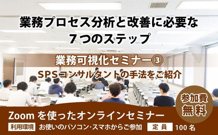 【無料セミナー】業務プロセス分析と改善に必要な7つのステップ ~SPSコンサルタントの手法をご紹介~(Webセミナー)