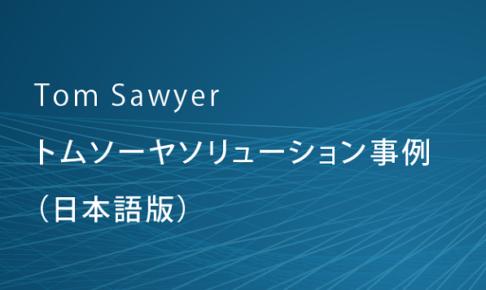 【無料ダウンロード】Tom Sawyer/トムソーヤソリューション事例(日本語版)