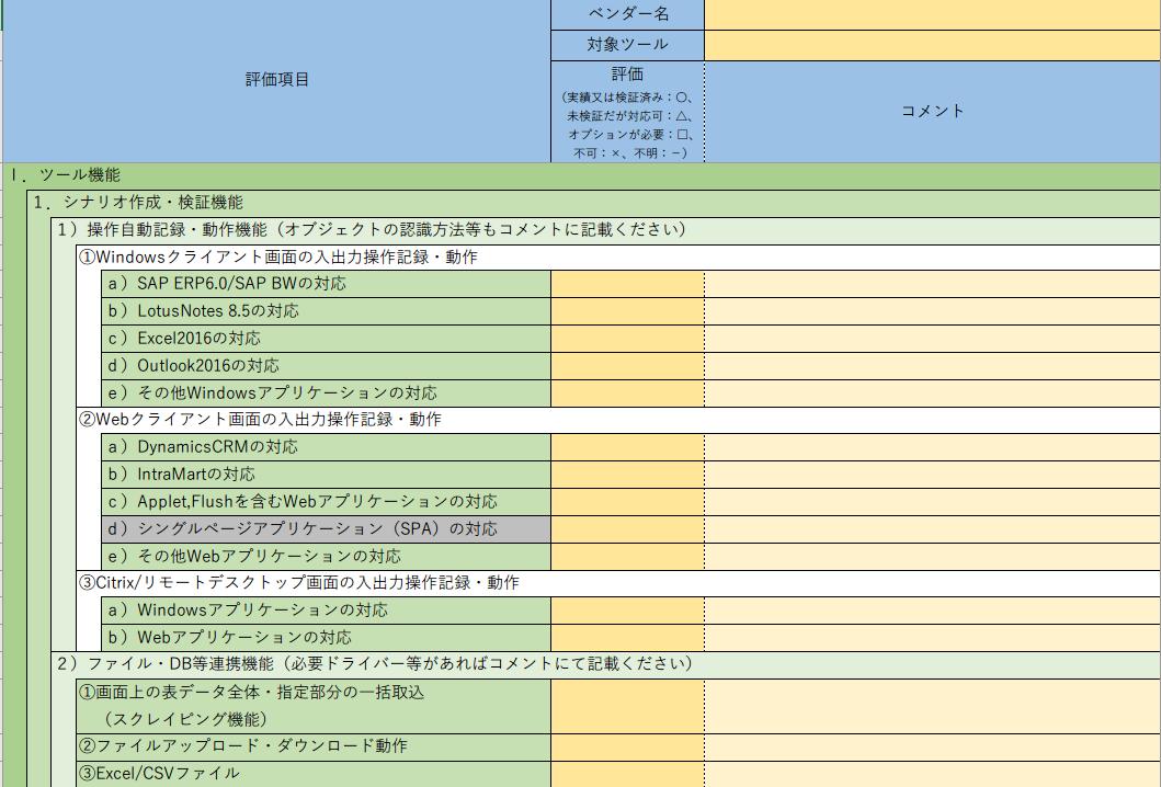 RPAツール比較・評価テンプレート