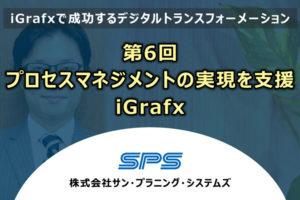 第6回プロセスマネジメントの実現を支援 iGrafx