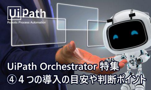 【UiPath-Orchestratorは必要/不要?】4つの導入の目安や判断ポイント
