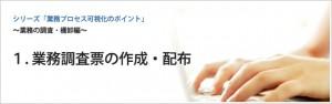 01-業務調査票の作成・配布