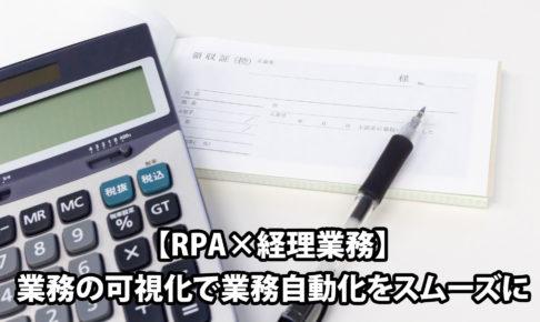 【RPA導入×経理業務】業務可視化でRPA導入をスムーズに
