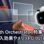 【UiPath-Orchestratorとは?】導入効果やメリットについて