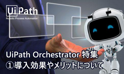 【UiPath Orchestratorとは?】導入効果やメリットについて