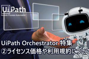 【UiPath_Orchestratorの費用は?】ライセンス価格や利用規約について