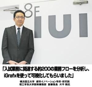 【業務プロセス可視化事例】入試に関する200業務を可視化 – 横浜国立大学様