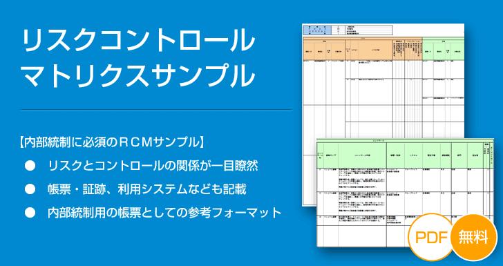 【無料ダウンロード】リスクコントロールマトリクスサンプル