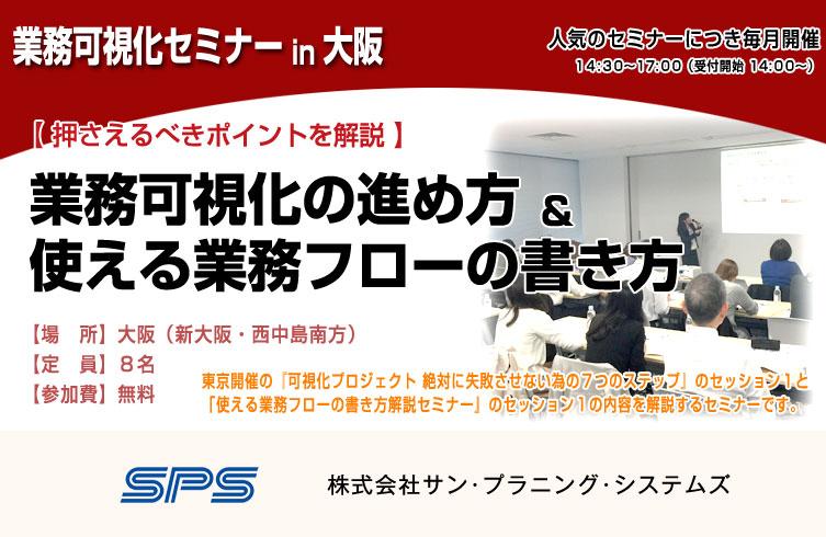 【大阪開催】業務可視化&フローの書き方解説セミナー