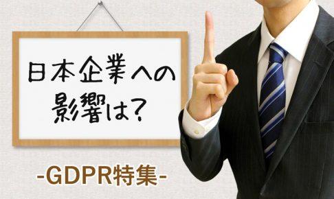 【GDPRの日本企業への影響は?】欧州の法律でも制裁金の対象になる可能性