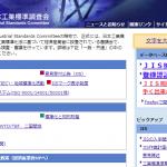【1】JISC(日本工業標準調査会)のホームページにアクセス