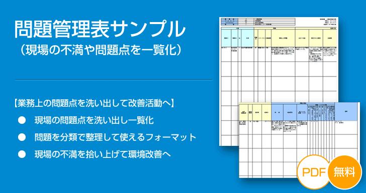 【無料ダウンロード】問題管理表サンプル