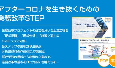 アフターコロナを生き抜くための業務改革STEP
