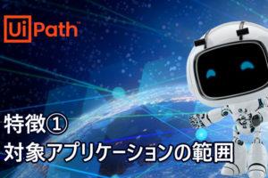 【UiPathの特徴】(1)対象アプリケーションの範囲
