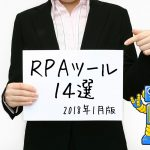 注目のRPAツール14選