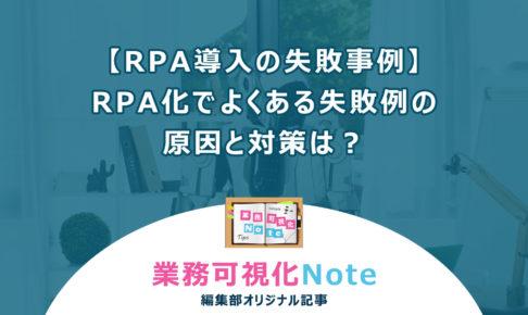 【RPA導入の失敗事例】RPA化でよくある失敗例の原因と対策は?