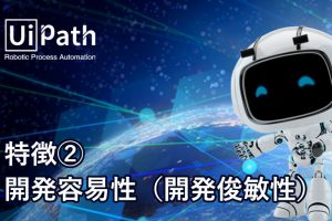 【UiPathの特徴】その2:開発容易性(開発俊敏性)