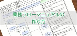 08-【3つのステップで簡単!】業務フローマニュアルの作り方