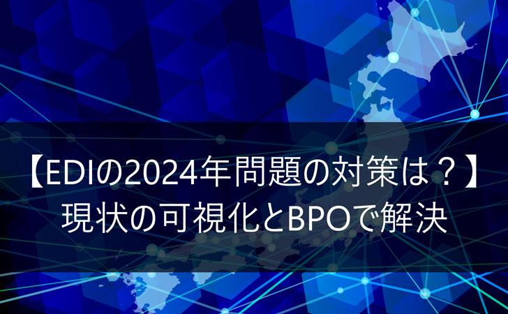 【EDIの2024年問題の対策は?】現状の可視化とBPO/アウトソーシングで解決