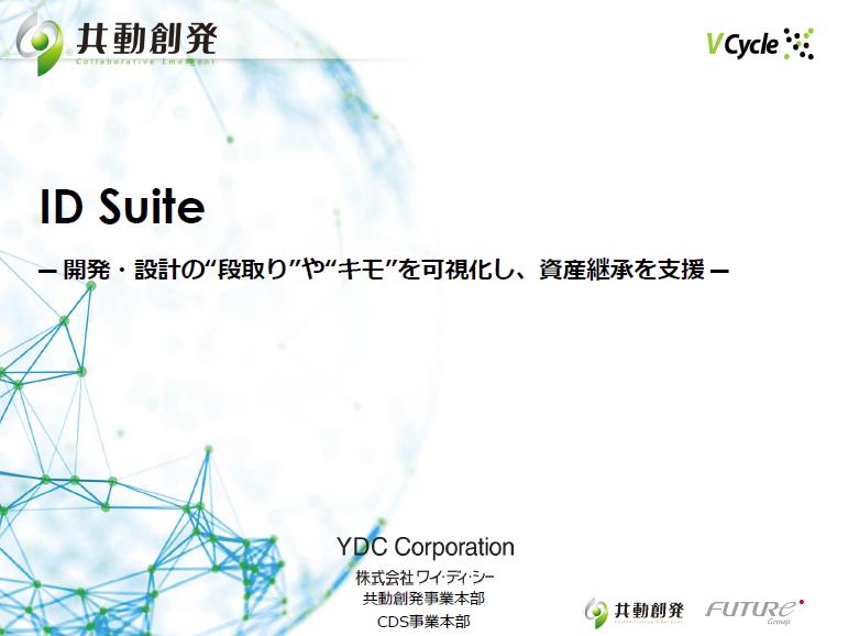 【資料ダウンロード】 開発・設計の段取りやキモを可視化し資産継承を支援 ID Suite