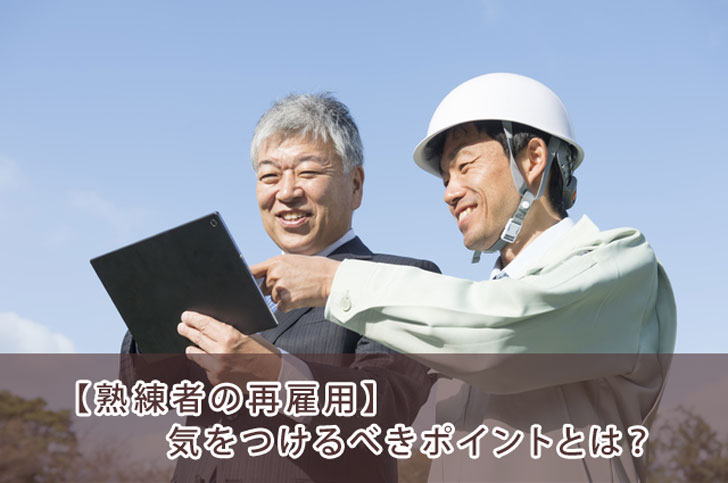 【製造業の技術伝承】高齢熟練者の再雇用で気をつけるべきポイント-2