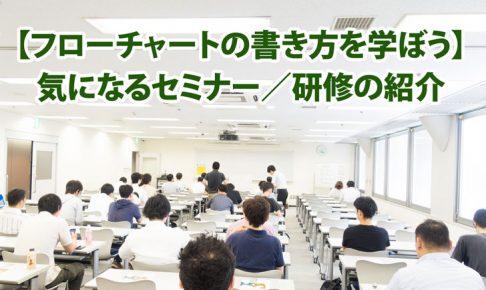 【フローチャートの書き方を学ぼう】気になるセミナー/研修5選(2018年5月版)