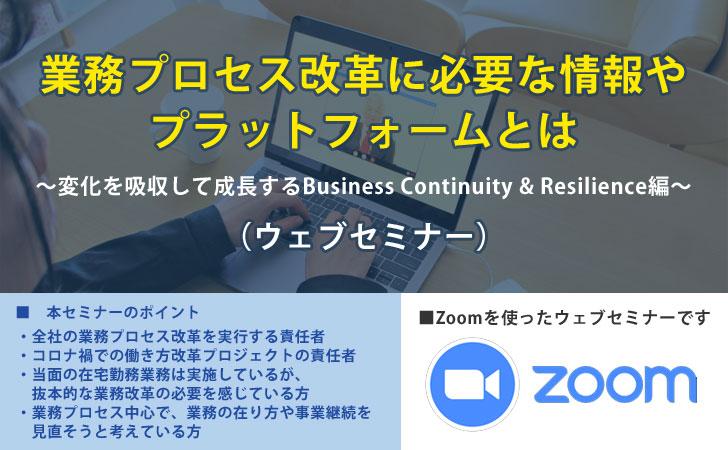 【無料セミナー】~BC&Rセミナー~業務プロセス改革に必要な情報やプラットフォームとは(Webセミナー)