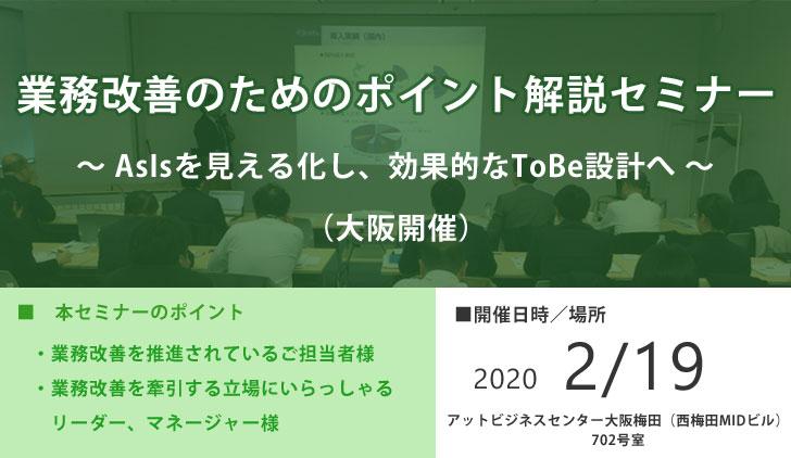 【無料セミナー】業務改善のためのポイント解説セミナー ~ AsIsを見える化し、効果的なToBe設計へ ~(大阪開催)