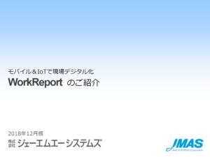 モバイル&IoTで現場デジタル化-WorkReportのご紹介