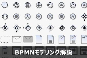 BPMNモデリング解説