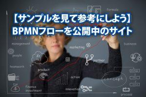 【サンプルを見て参考にしよう】BPMNフローチャートを公開中のサイト4選