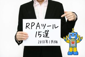 注目のRPAツール15選