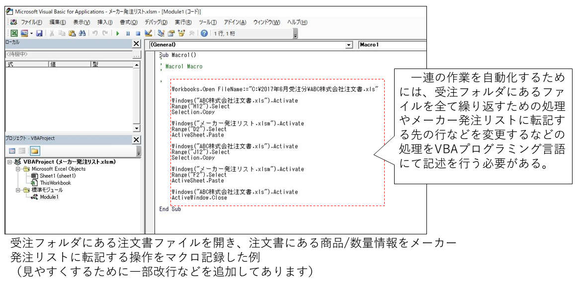 Excel2016のマクロ記録(操作記録)例